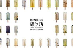 Conciencia medioambiental: los helados contaminados de Taiwán