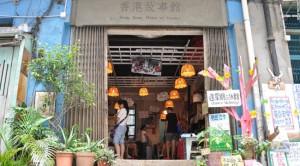 hong kong wan chai barrio hipster4
